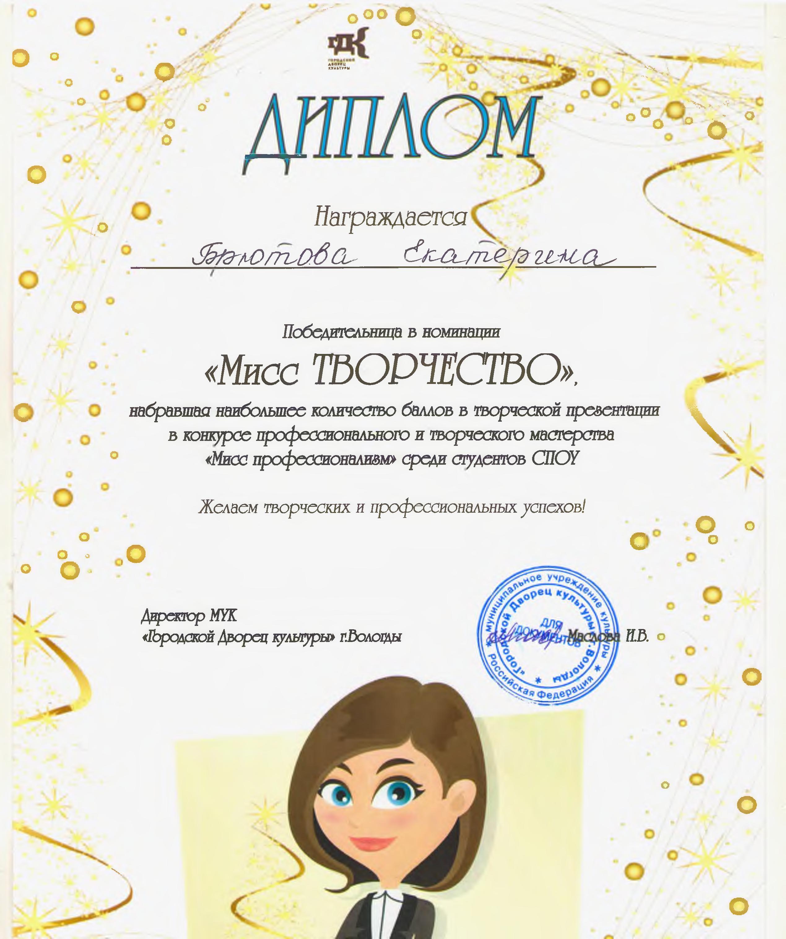 Критерии оценок творческого конкурса мисс